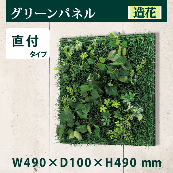 壁一面をグリーンで覆える インテリアやウォールデコに最適人工植物(造花)なので虫も気にならない メンテナンスフリー。  人気のモンステラやアイビーをあしらった ...
