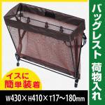 サイドバッグレスト SBR-2 イスに簡単装着 荷物入れ (茶)