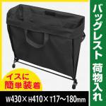サイドバッグレスト SBR-3 イスに簡単装着 荷物入れ (黒)