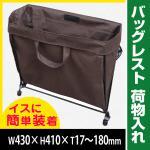 サイドバッグレスト SBR-4 イスに簡単装着 荷物入れ (茶)