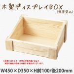 木製ディスプレイボックス 無塗装 #911043 シンプルな浅め木製ボックス