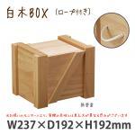 白木BOX BR型(ロープ付) 無塗装 #10333 シンプルな深めの木製ボックス フタ・ロープ付き