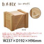 白木BOX CR型(ロープ付) 無塗装 #10334 シンプルな深めの木製ボックス フタ・ロープ付き