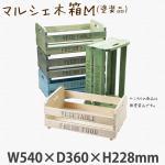 マルシェ木箱 M 塗装品 オシャレな野菜用木箱 持ち手穴付き (選べるカラー)