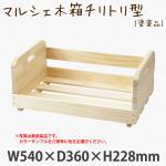 マルシェ小箱(チリトリ型) M 塗装品 シンプルな深型野菜用木箱 持ち手穴付き (選べるカラー)