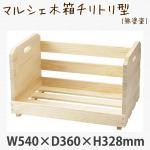 #50092 マルシェ小箱(チリトリ型) L 無塗装品 シンプルな深型野菜用木箱 持ち手穴付き