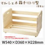 マルシェ小箱(チリトリ型) L 塗装品 シンプルな深型野菜用木箱 持ち手穴付き (選べるカラー)