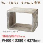 クレートBOX ラベル&底無(ライトオーク+エイジング) #10429 シンプルな口型木製ボックス