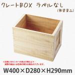 クレートBOX ラベル無(無塗装品) #10422 シンプルな口型木製ボックス