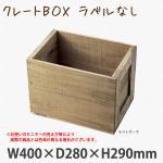 クレートBOX ラベル無(ライトオーク) #10425 シンプルな深型木製ボックス