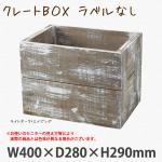クレートBOX ラベル無(ライトオーク+エイジング) #10428 シンプルな深型木製ボックス