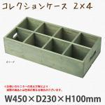コレクションケース 2×4 オシャレな浅めのカラーボックス 持ち手穴付き 仕切り付 (選べるカラー)