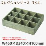 コレクションケース 3×4 オシャレな浅めのカラーボックス 持ち手穴付き 仕切り付 (選べるカラー)