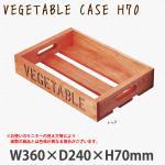 VEGETABLE CASE H70 塗装品 オシャレな浅めの野菜用木箱 持ち手穴付 (選べるカラー)