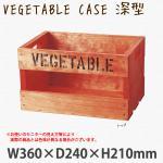 VEGETABLE CASE(深型) 塗装品 オシャレな深めの野菜用木箱 持ち手穴付 (選べるカラー)