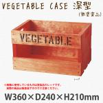 #90041 VEGETABLE CASE(深型) 無塗装品 オシャレな深めの野菜用木箱 持ち手穴付