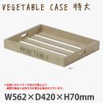 #50035 VEGETABLE CASE(特大) 塗装品 オシャレな浅めの野菜用木箱 持ち手穴付 (選べるカラー)