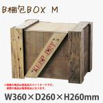 B梱包BOX M 無塗装 #10102 シンプルで丈夫な深めの木製ボックス フタ付き