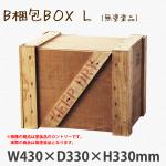 B梱包BOX L 無塗装 #10103 シンプルで丈夫な深めの木製ボックス フタ付き