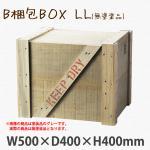 B梱包BOX LL 無塗装 #10104 シンプルで丈夫な深めの木製ボックス フタ付き