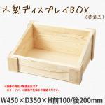 木製ディスプレイボックス 塗装品 #911044 シンプルな浅め木製カラーボックス  (選べるカラー)