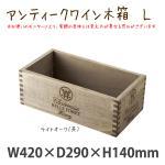 アンティークワイン木箱 L ライトオーク(茶) #10616 シンプルな木製ワインボトルケース