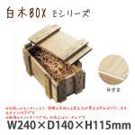 白木BOX E型 無塗装 #10310 シンプルな木製ボックス フタ付き