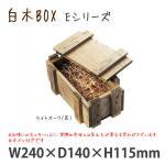 白木BOX ER型 ライトオーク(茶) #10311 シンプルな木製カラーボックス フタ付き