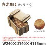 白木BOX EM型 メープル(赤茶) #10312 シンプルな木製カラーボックス フタ付き