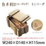 白木BOX ERL型(ロープ付) ライトオーク(茶) #10313 シンプルな木製カラーボックス フタ付き