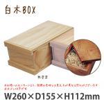 白木BOX F型 無塗装 #10314 シンプルな木製ボックス フタ・持ち手付き