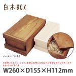 白木BOX FM型 メープル(赤茶) #10315 シンプルな木製カラーボックス フタ・持ち手付き