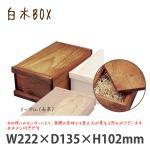 白木BOX GM型 メープル(赤茶) #10317 シンプルな木製カラーボックス フタ・持ち手付き