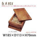 白木BOX HM型 メープル(赤茶) #10319 シンプルな木製カラーボックス フタ・持ち手付き