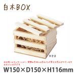 白木BOX I型 無塗装 #10320 シンプルな木製ボックス 中身が見えるタイプ フタ付き