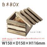 白木BOX IR型 ライトオーク(茶) #10321 シンプルな木製カラーボックス 中身が見えるタイプ フタ付き