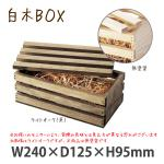 白木BOX JJ型 無塗装 #10324 シンプルな木製ボックス 中身が見えるタイプ フタ付き