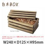 白木BOX JJR型 ライトオーク(茶) #10325 シンプルな木製カラーボックス 中身が見えるタイプ フタ付き