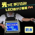 首掛け式LEDパネル ピカちゃん看板 A4 PK-A4-02 宣伝に コードレス 投光器に頼らなくて大丈夫 電子看板