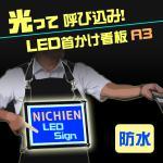 首掛け式LEDパネル ピカちゃん看板 A3 PK-A3-02 宣伝に コードレス 投光器に頼らなくて大丈夫 電子看板