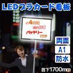LEDプラカード看板 おかボタルA1両面 ライトが光る 販促にうってつけな棒付きLEDライトパネル