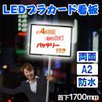 LEDプラカード看板 おかボタルA2両面 ライトが光る 販促にうってつけな棒付きLEDライトパネル