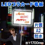 LEDプラカード看板 おかボタルA2片面 ライトが光る 販促にうってつけな棒付きLEDライトパネル