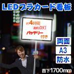 LEDプラカード看板 おかボタルA3両面 ライトが光る 販促にうってつけな棒付きLEDライトパネル