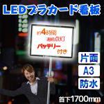 LEDプラカード看板 おかボタルA3片面 ライトが光る 販促にうってつけな棒付きLEDライトパネル