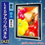 防水 LEDアクリルパネル A2 WP-AR-A2 フレームレスで豊富なサイズの透明LEDパネル