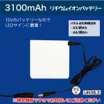 12V専用 リチウムイオンバッテリー FR-12VS-3000 比較的小さくてコンパクトな軽いバッテリー