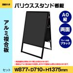 バリウス スタンド 看板 A0 両面 BVASKAP-A0R アルミ複合板 多機能A型看板 個人宅配送不可 ブラック