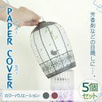 5ヶセット PAPER COVER 鳥かご CV-11&CV-12 小物を隠してお部屋をすっきりさせます。 (選べるカラー)