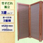 竹すだれ衝立 3連 H1350 SD-7233 和洋で使えるウッドベースの折り畳みパーティション (選べる選べる生地)